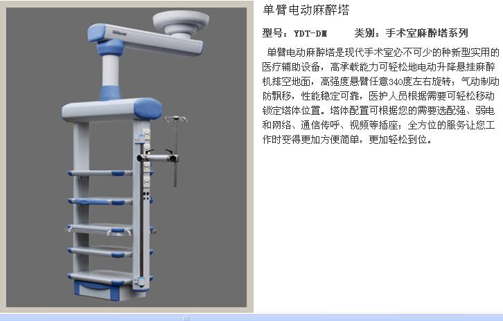 湖南太阳龙医疗科技有限公司